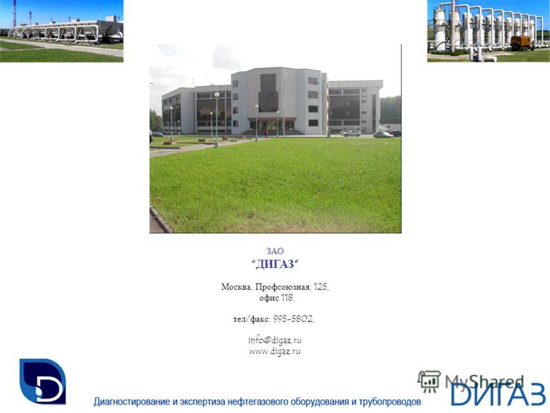 ЗАО ДИГАЗ Москва, Профсоюзная, 125, офис 118 тел/факс: 995-5802, info@digaz.ru www.digaz.ru