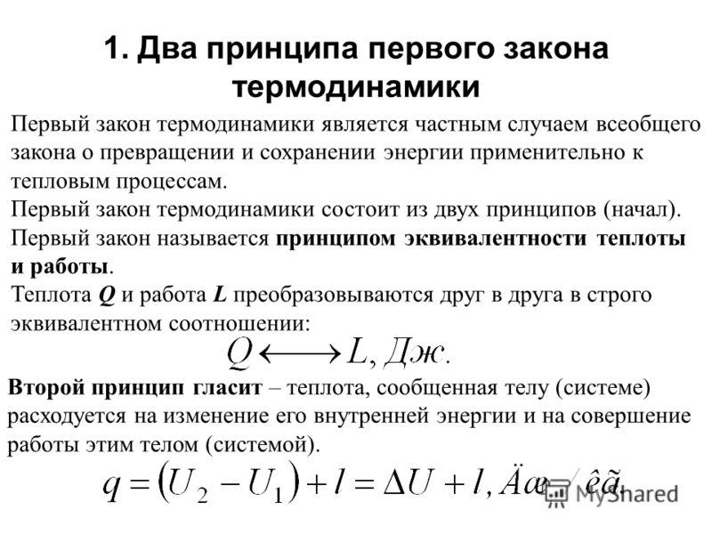 1. Два принципа первого закона термодинамики Первый закон термодинамики является частным случаем всеобщего закона о превращении и сохранении энергии применительно к тепловым процессам. Первый закон термодинамики состоит из двух принципов (начал). Пер