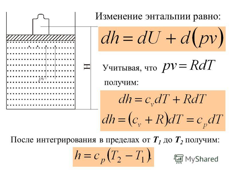 Изменение энтальпии равно: Учитывая, что получим: После интегрирования в пределах от Т 1 до Т 2 получим: