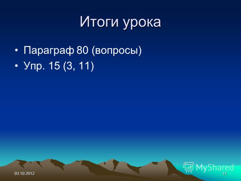 24.07.201211 Итоги урока Параграф 80 (вопросы) Упр. 15 (3, 11)