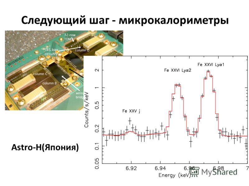 Следующий шаг - микрокалориметры Astro-H(Япония)