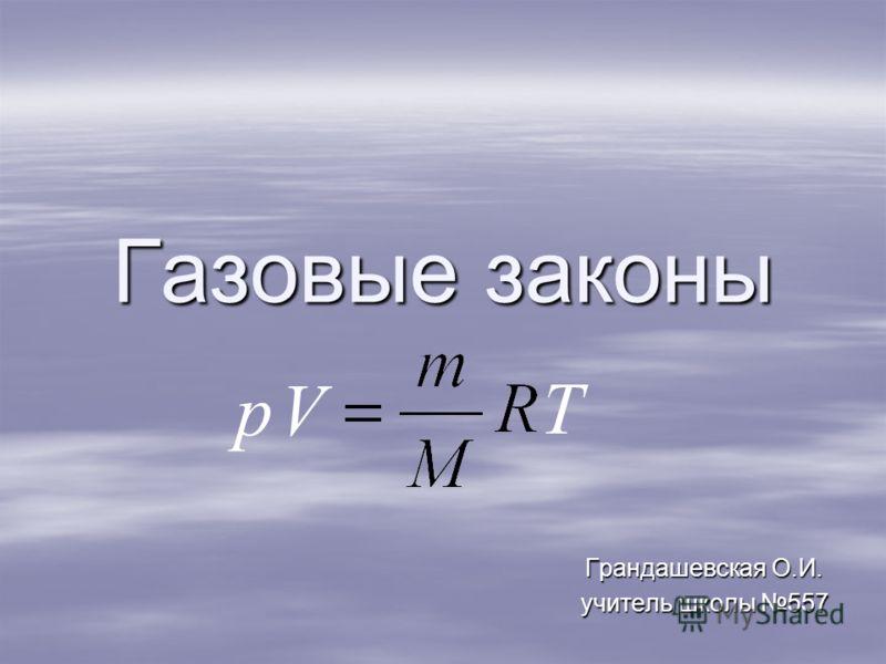 Газовые законы Грандашевская О.И. учитель школы 557 T p Vp V
