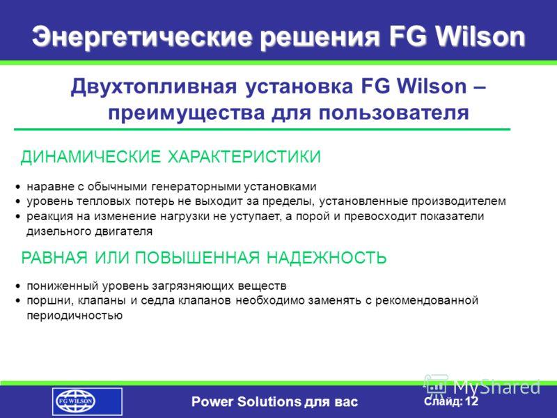 Слайд: 11 Power Solutions для вас Энергетические решения FG Wilson Двухтопливная установка FG Wilson - преимущества для пользователя Используйте форму BFCC 2006 ЭКОНОМИЯ НА ТОПЛИВЕ выберите двухтопливную генераторную установку и валюту в раскрывающих
