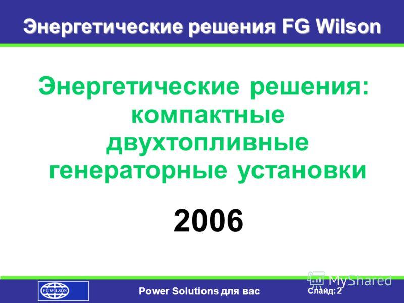 Слайд: 1 Power Solutions для вас FG Wilson (Engineering) Ltd Энергетические решения компании FG Wilson Адекватное энергоснабжение с использованием альтернативных видов топлива