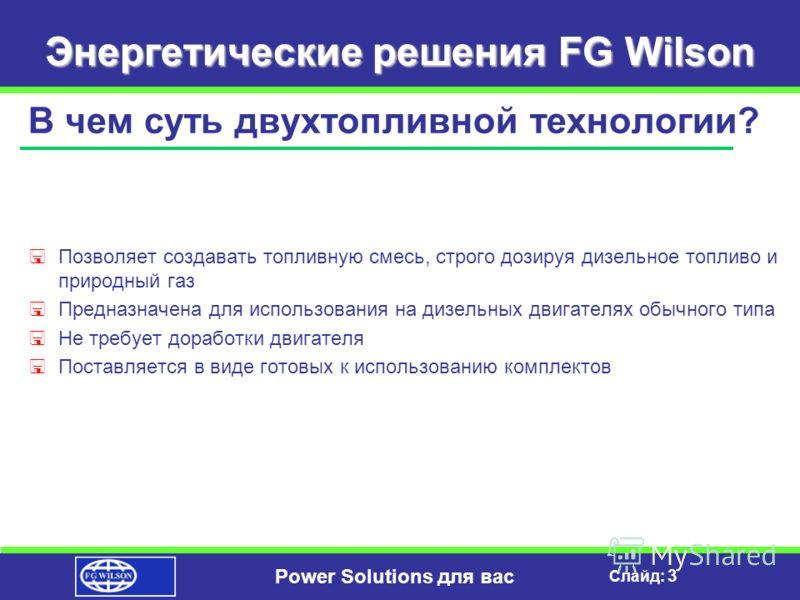 Слайд: 2 Power Solutions для вас Энергетические решения FG Wilson Энергетические решения: компактные двухтопливные генераторные установки 2006