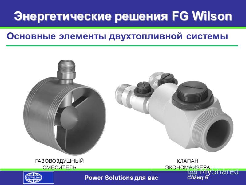 Слайд: 5 Power Solutions для вас Энергетические решения FG Wilson Двухтопливная установка FG Wilson Объем поставок Кроме стандартной компактной дизельной генераторной установки FG Wilson (и опций) в комплект поставки входит три основных узла. Дополни