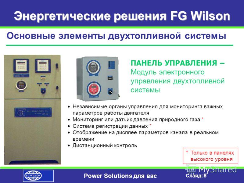 Слайд: 7 Power Solutions для вас Энергетические решения FG Wilson Основные элементы двухтопливной системы ГАЗОВЫЙ ФИЛЬТР РЕГУЛЯТОРЭЛЕКТРОМАГНИТНЫЙ КЛАПАН КЛАПАН ЭКОНОМАЙЗЕРА МАГИСТРАЛЬ ПОДАЧИ ГАЗА