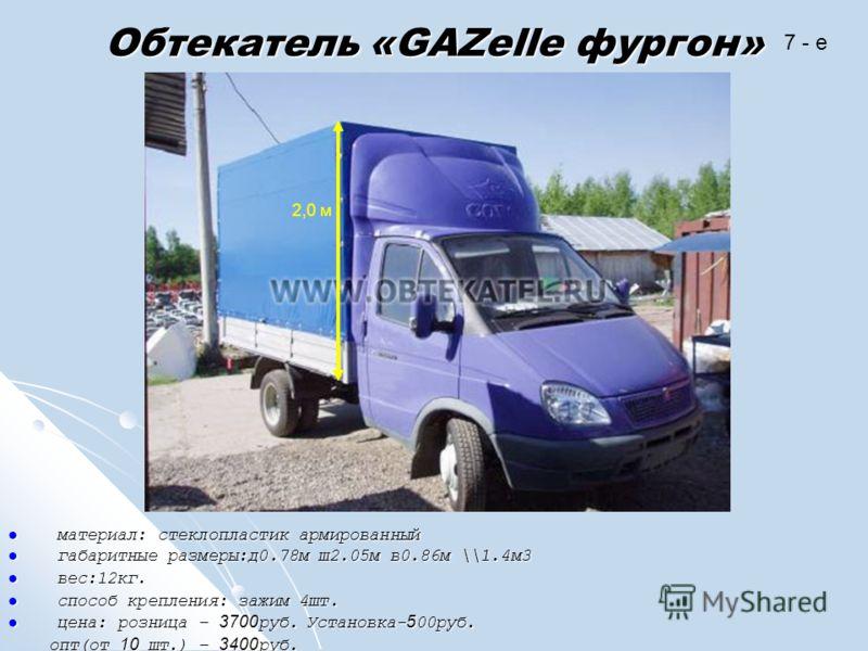 Обтекатель «GAZelle фургон» материал: стеклопластик армированный материал: стеклопластик армированный габаритные размеры:д0.78м ш2.05м в0.86м \\1.4м3 габаритные размеры:д0.78м ш2.05м в0.86м \\1.4м3 вес:12кг. вес:12кг. способ крепления: зажим 4шт. спо