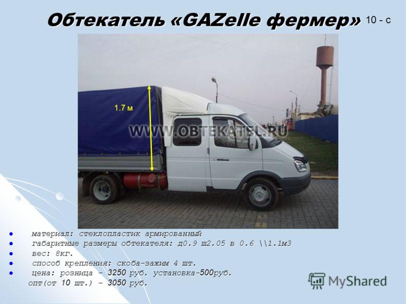 Обтекатель «GAZelle фермер» материал: стеклопластик армированный материал: стеклопластик армированный габаритные размеры обтекателя: д0.9 ш2.05 в 0.6 \\1.1м3 габаритные размеры обтекателя: д0.9 ш2.05 в 0.6 \\1.1м3 вес: 8кг. вес: 8кг. способ крепления