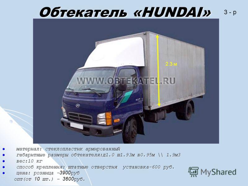 Обтекатель «HUNDAI» материал: стеклопластик армированный материал: стеклопластик армированный габаритные размеры обтекателя:д1.0 ш1.93м в0.95м \\ 1.9м3 габаритные размеры обтекателя:д1.0 ш1.93м в0.95м \\ 1.9м3 вес:10 кг вес:10 кг способ крепления: шт