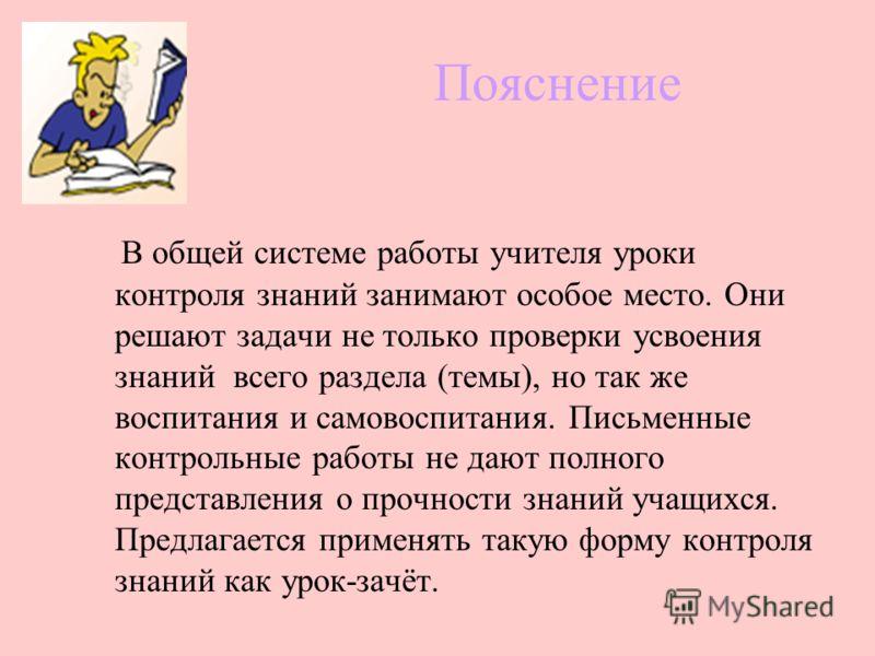 Разработаны Шишкиной Мариной Николаевной Учителем МОУ «лицей 3» г. Гатчины Ленинградской области