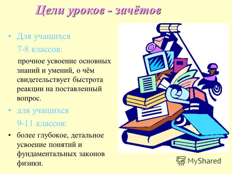 Преимущества уроков - зачётов Возможность охватить содержание всей темы (всего раздела); разнообразие формы контроля (письменные, устные); возможность привлечения к проведению зачёта учащихся старших (10 - 11 классов)