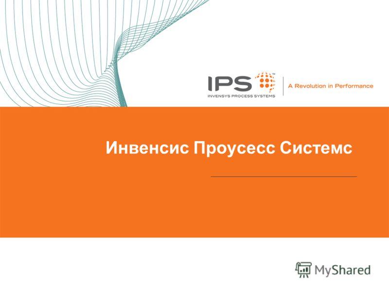 Инвенсис Проусесс Системс
