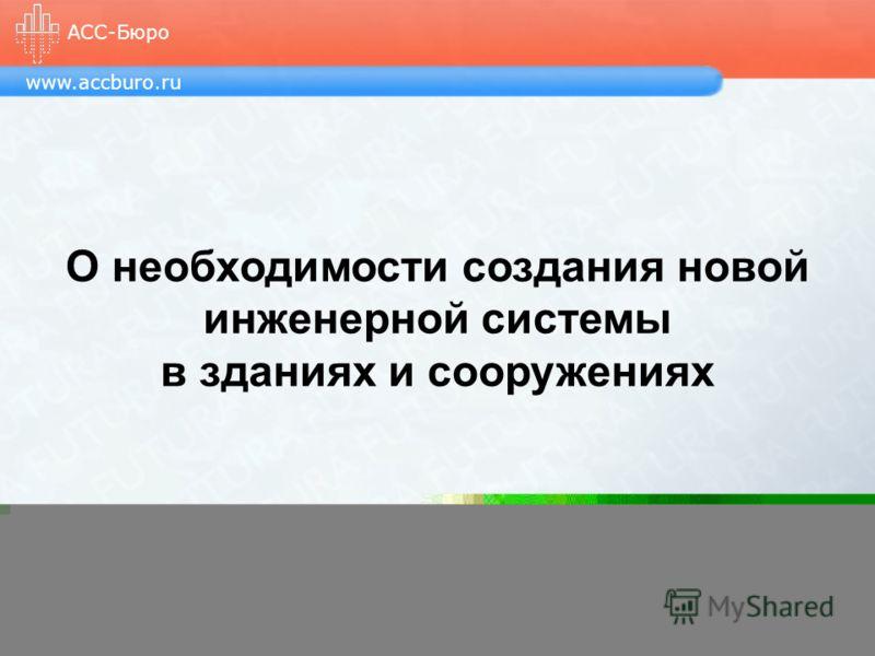 О необходимости создания новой инженерной системы в зданиях и сооружениях www.accburo.ru АСС-Бюро
