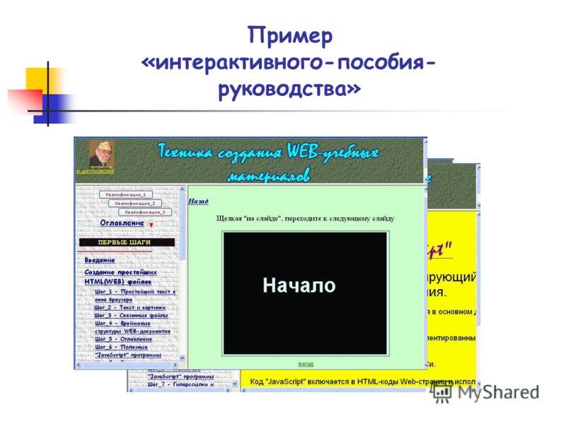 Пример «интерактивного-пособия- руководства»