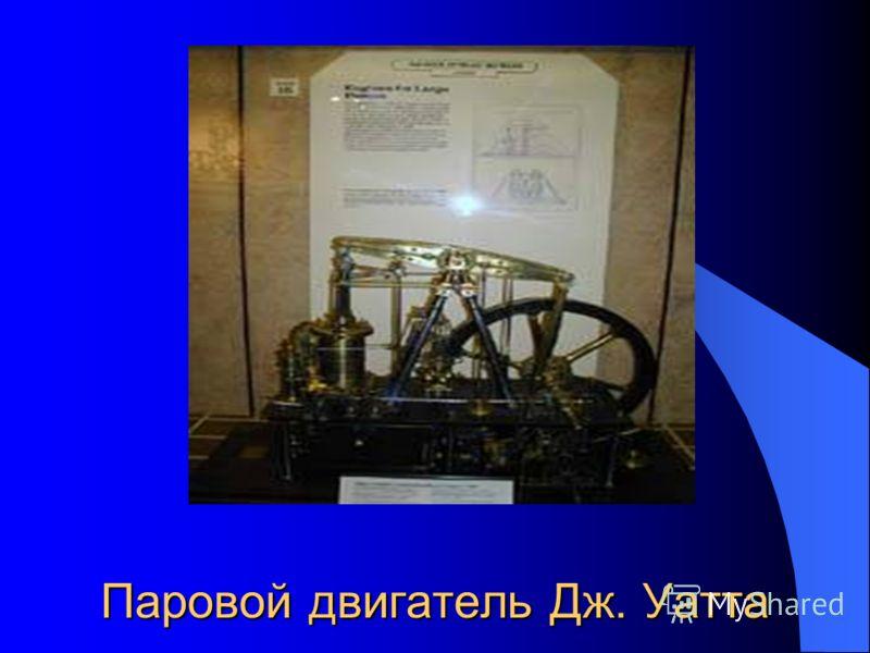 Паровой двигатель Дж. Уатта