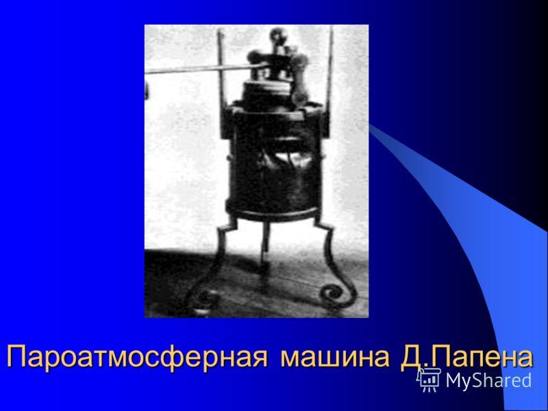 Пароатмосферная машина Д.Папена