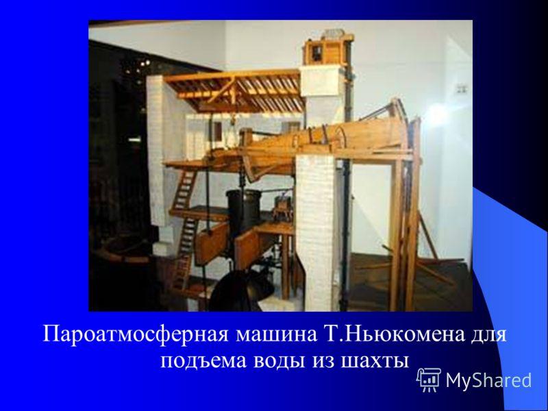 Пароатмосферная машина Т.Ньюкомена для подъема воды из шахты