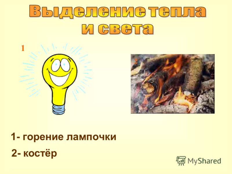 1- горение лампочки 2- костёр 1