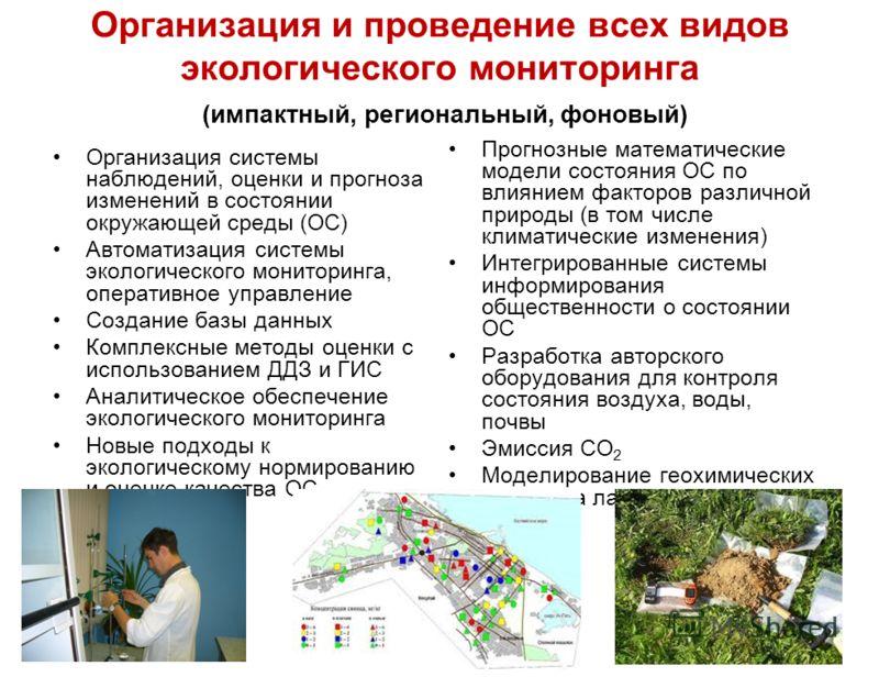 Организация и проведение всех видов экологического мониторинга (импактный, региональный, фоновый) Организация системы наблюдений, оценки и прогноза изменений в состоянии окружающей среды (ОС) Автоматизация системы экологического мониторинга, оператив