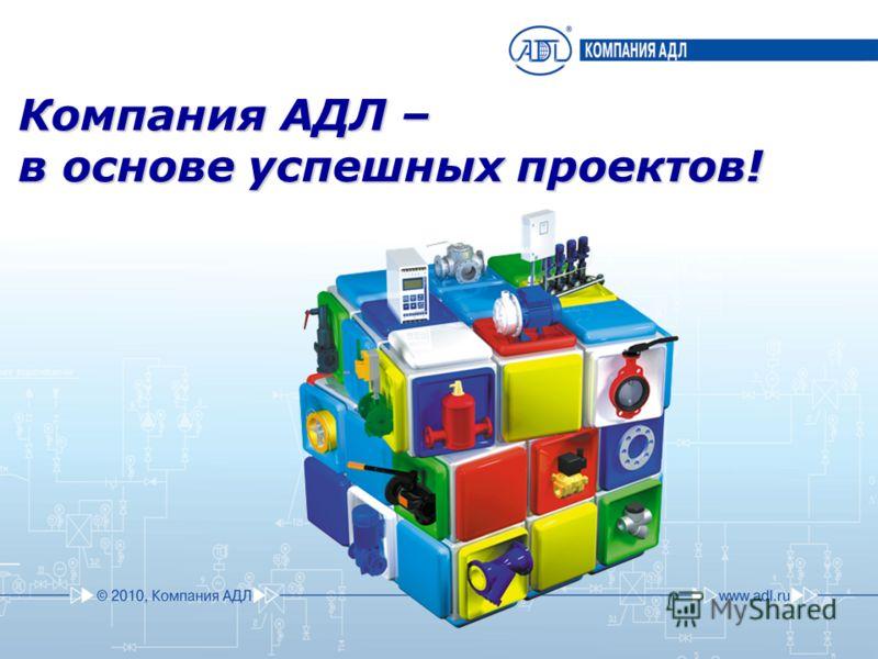 Компания АДЛ – в основе успешных проектов!