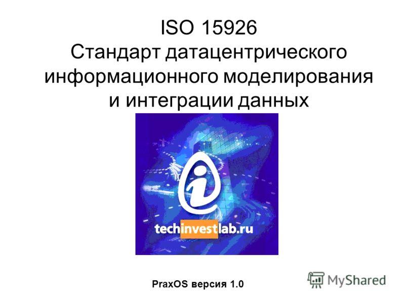 ISO 15926 Стандарт датацентрического информационного моделирования и интеграции данных PraxOS версия 1.0