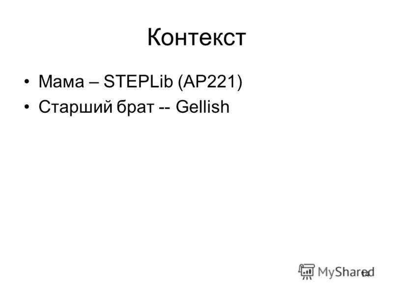14 Контекст Мама – STEPLib (AP221) Старший брат -- Gellish