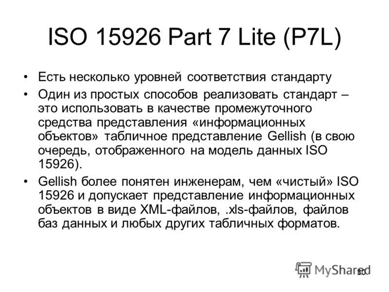 30 ISO 15926 Part 7 Lite (P7L) Есть несколько уровней соответствия стандарту Один из простых способов реализовать стандарт – это использовать в качестве промежуточного средства представления «информационных объектов» табличное представление Gellish (