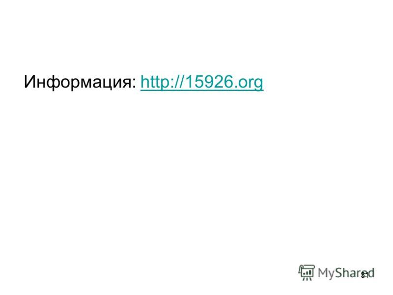 31 Информация: http://15926.orghttp://15926.org