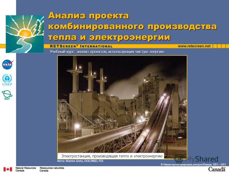 Учебный курс: анализ проектов, использующих чистую энергию © Министерство природных ресурсов Канады 2001 – 2005. Анализ проекта комбинированного производства тепла и электроэнергии Фото: Warren Gretz, DOE/NREL PIX Электростанция, производящая тепло и
