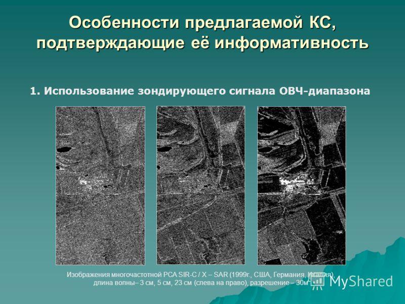Особенности предлагаемой КС, подтверждающие её информативность Изображения многочастотной РСА SIR-C / X – SAR (1999г., США, Германия, Италия), длина волны– 3 см, 5 см, 23 см (слева на право), разрешение – 30м 1. Использование зондирующего сигнала ОВЧ