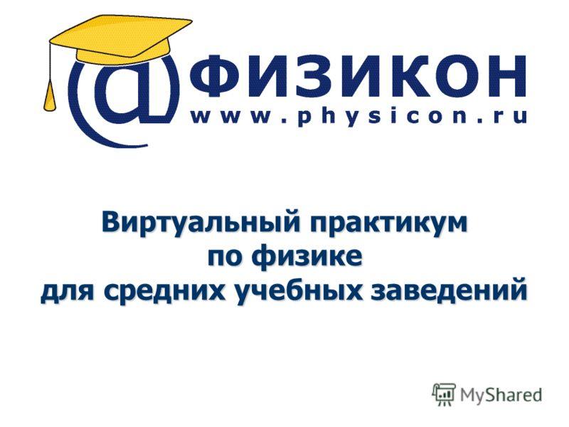 9/3/20121 Виртуальный практикум по физике для средних учебных заведений