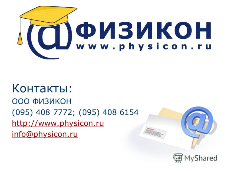 9/3/201221 Контакты: ООО ФИЗИКОН (095) 408 7772; (095) 408 6154 http://www.physicon.ru info@physicon.ru