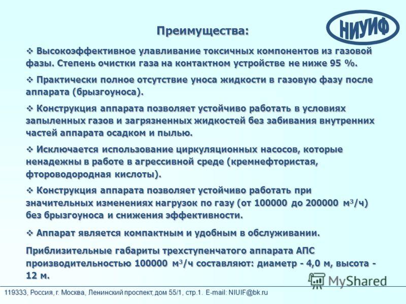 119333, Россия, г. Москва, Ленинский проспект, дом 55/1, стр.1. E-mail: NIUIF@bk.ru Преимущества: Высокоэффективное улавливание токсичных компонентов из газовой фазы. Степень очистки газа на контактном устройстве не ниже 95 %. Высокоэффективное улавл