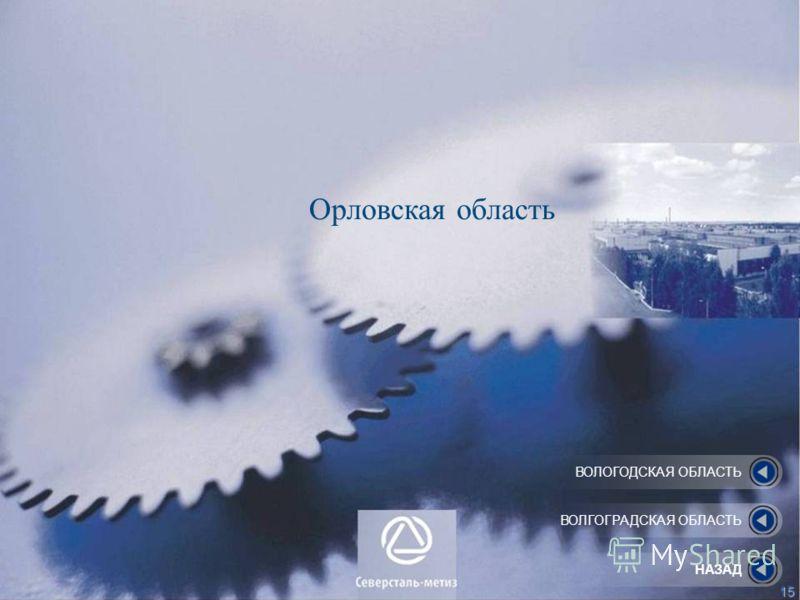 Орловская область ВОЛОГОДСКАЯ ОБЛАСТЬ ВОЛГОГРАДСКАЯ ОБЛАСТЬ НАЗАД 15