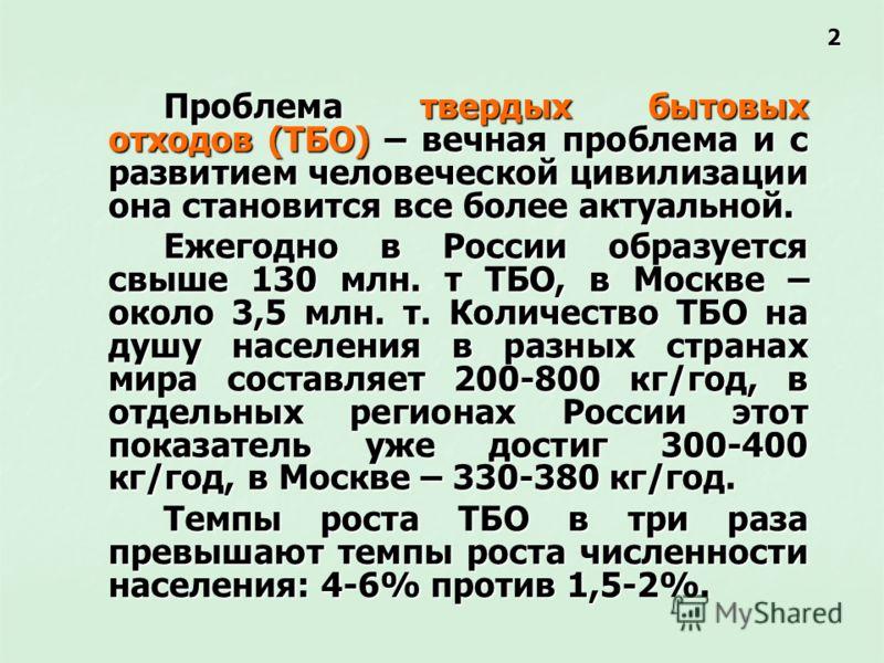 Проблема твердых бытовых отходов (ТБО) – вечная проблема и с развитием человеческой цивилизации она становится все более актуальной. Ежегодно в России образуется свыше 130 млн. т ТБО, в Москве – около 3,5 млн. т. Количество ТБО на душу населения в ра