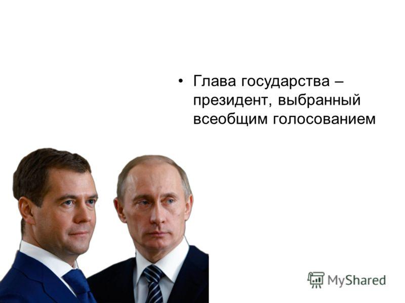 Глава государства – президент, выбранный всеобщим голосованием