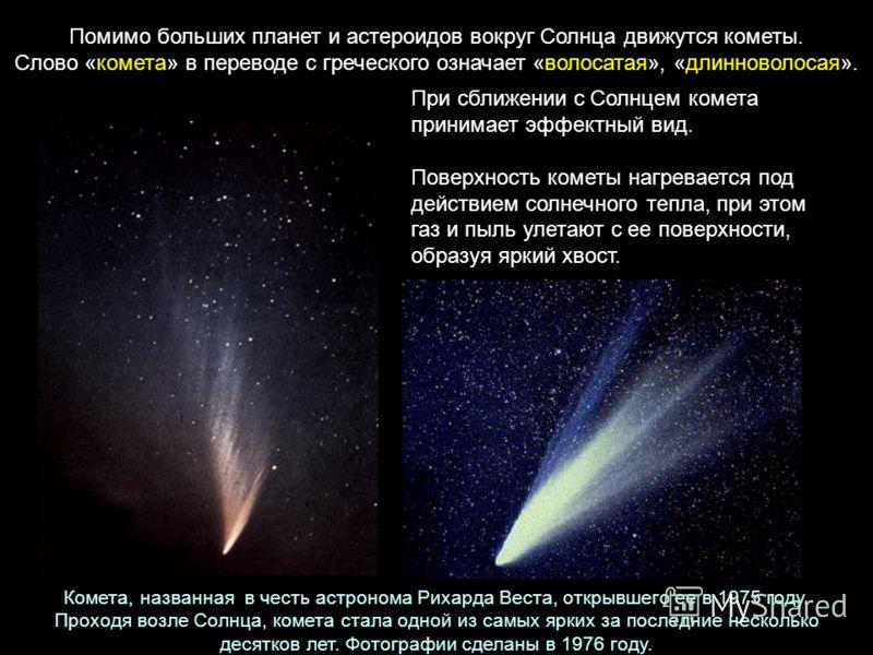 Доклад на тему астероиды.кометы.метеоры.метиориты купить туринабол в москве самовывоз