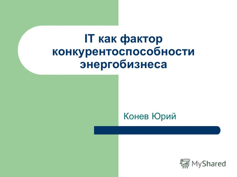 IT как фактор конкурентоспособности энергобизнеса Конев Юрий