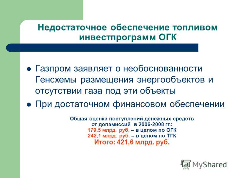 Недостаточное обеспечение топливом инвестпрограмм ОГК Газпром заявляет о необоснованности Генсхемы размещения энергообъектов и отсутствии газа под эти объекты При достаточном финансовом обеспечении Общая оценка поступлений денежных средств от допэмис
