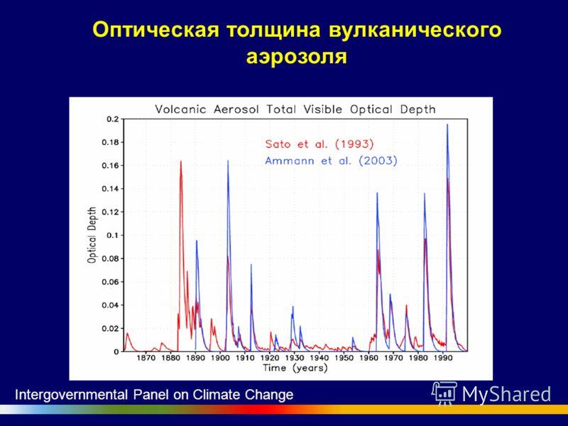 Оптическая толщина вулканического аэрозоля Intergovernmental Panel on Climate Change
