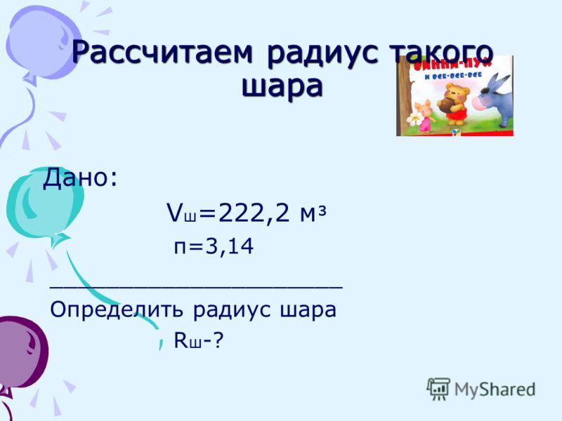 Решение задачи 1 На тело в воздухе действуют 2силы: сила тяжести F т и подъемная сила F под 2 F т = F под – условие подъема шара 3 F т =mg; F под =( ρ воз - ρ теп.воз ) V ш g 4 m g = V ш ( ρ 1 – ρ 2 ) g 5 V ш =m/( ρ 1 – ρ 2 ) 6Подставим данные и подс