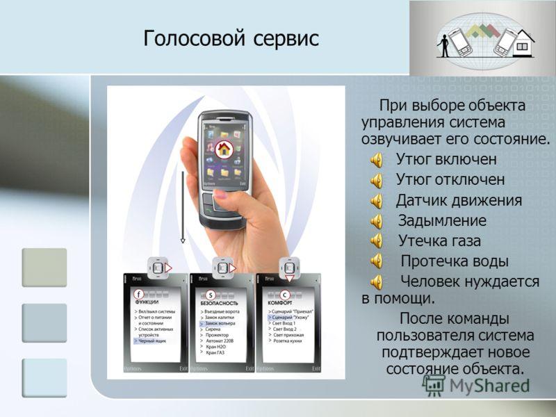 Управление с мобильных телефонов Удобство и простоту контроля и управления оборудованием дома, посредством сотовых телефонов любой модели.