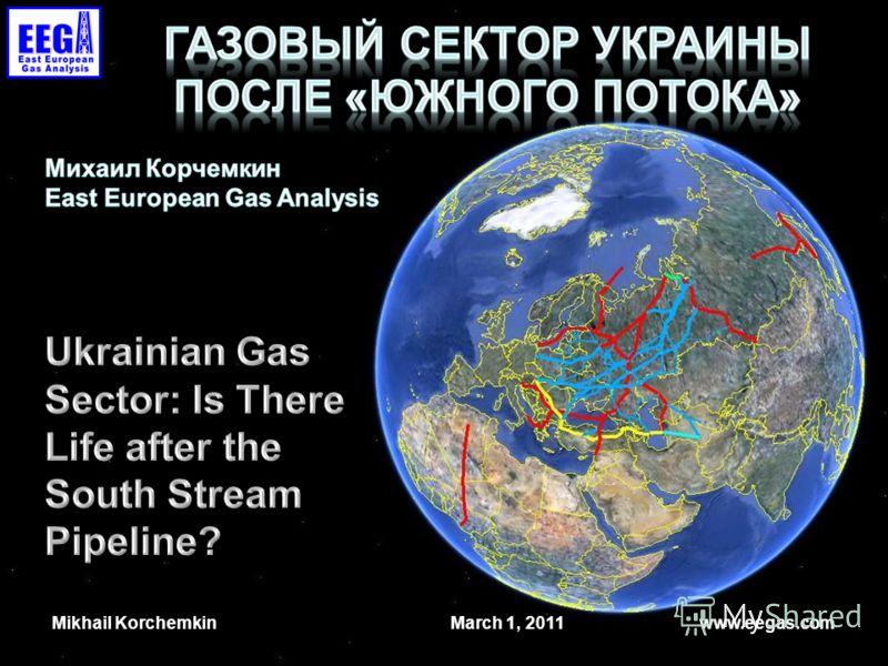 March 1, 2011 Mikhail Korchemkin www.eegas.com
