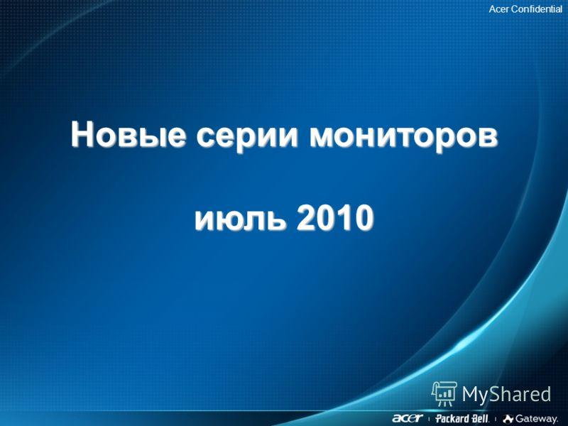 Acer Confidential Новые серии мониторов июль 2010