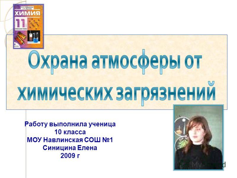 Работу выполнила ученица 10 класса МОУ Навлинская СОШ 1 Синицина Елена 2009 г
