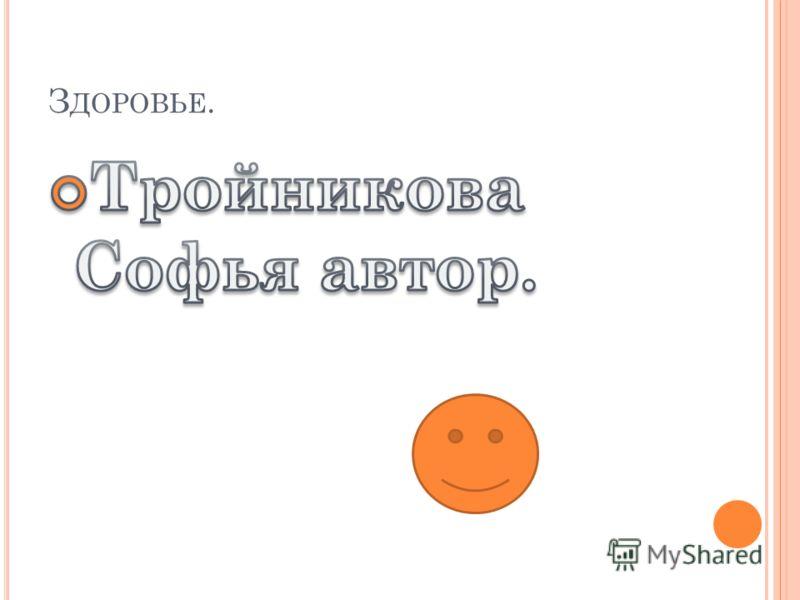 З ДОРОВЬЕ.