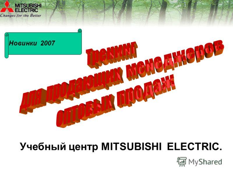 Новинки 2007 Учебный центр MITSUBISHI ELECTRIC.