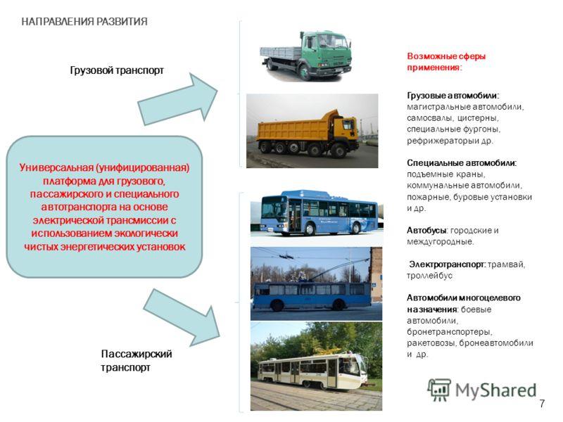 7 Универсальная (унифицированная) платформа для грузового, пассажирского и специального автотранспорта на основе электрической трансмиссии с использованием экологически чистых энергетических установок Грузовой транспорт Пассажирский транспорт НАПРАВЛ