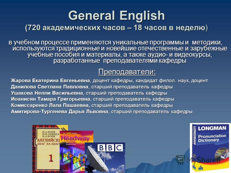 General English (720 академических часов – 18 часов в неделю) в учебном процессе применяются уникальные программы и методики, используются традиционные и новейшие отечественные и зарубежные учебные пособия и материалы, а также аудио- и видеокурсы, ра